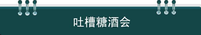 大话2013武汉秋季糖酒会
