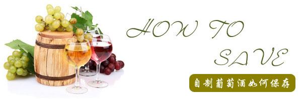 自制葡萄酒保存方法
