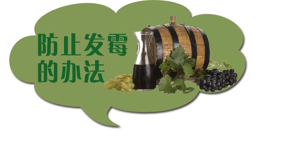如何防止自制葡萄酒发霉