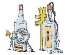 瓶贮年份酒行业标准即