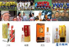 戏说白酒:十二大香型的武林门派是如何踢世界杯的?