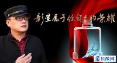 营销专家杨大中:白酒