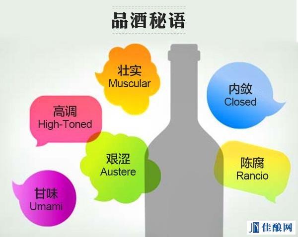 澳大利亚创设中英双语葡萄酒用语表