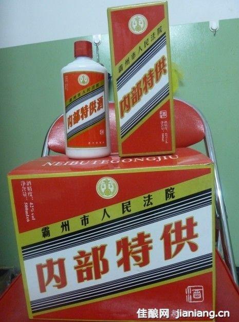 """茅台霸州法院的""""特供酒"""""""