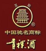 青青稞酒增速放缓 五年