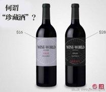 什么是珍藏酒