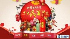 """中国互联网十大""""民酒"""