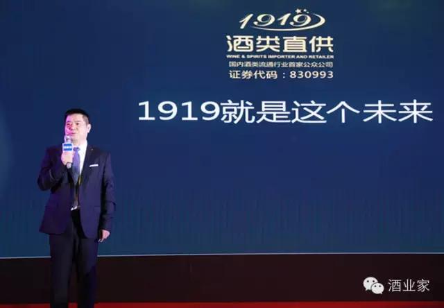 杨陵江:1919专注服务流,引领酒商新时代