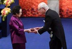 2015年诺贝尔奖颁奖典