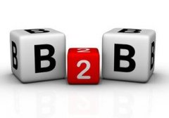 B2B模式想要发展 这三大要点不可小看