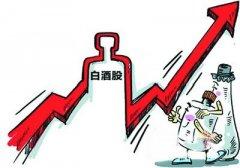 元旦春节将近消费旺季来临 白酒股飙升