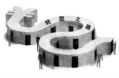 区域大商面临危机如何转型?