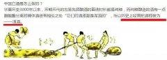 """专业辟谣:细数网络红文""""领导人只喝酱香"""