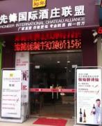 张裕先锋专卖店转型探索