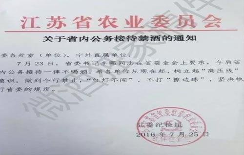 江苏新任省委书记下达最严禁酒令,是否会波及大众市场?