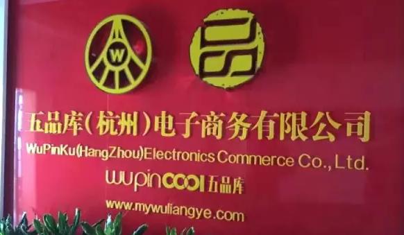 """五粮液电商""""五品库""""正式上线 或将推电商专属产品"""