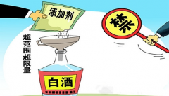 最严白酒监管意见出炉 黑龙江强化白酒全