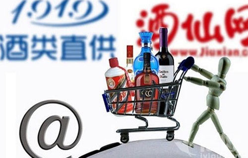 酒业电商多元发展 起底国内20家酒类电商平台