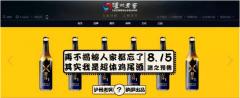"""泸州老窖推新品""""超体""""鸡尾酒 预调酒财富机遇降临?"""