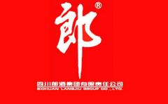 """郎酒集团""""二郎名酒名镇""""重点项目稳步推"""