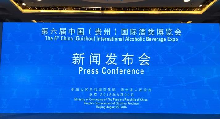 第六届中国(贵州)国际酒类博览会在京召开