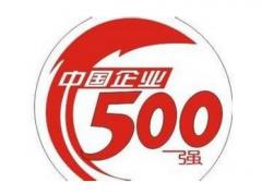 12家涉酒企业入围中国500强 酒企未过千亿门槛