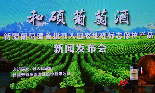 和硕葡萄酒首批列入国家地理标志保护产品