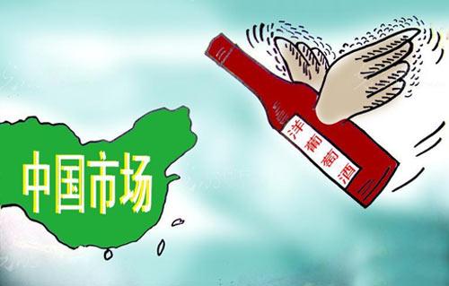 欧洲葡萄酒业内人士:中国市场充满活力