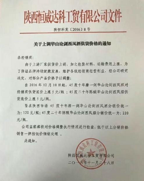 突发:华山论剑西凤酒涨价