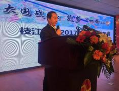 曹荣开:枝江酒业2017年一切营销将围绕终端和消费者展开