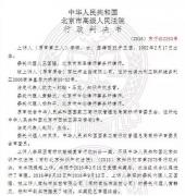 """北京市高院判决""""奔富"""