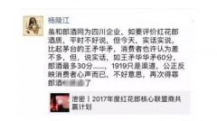 """1919杨陵江二度""""炮轰"""