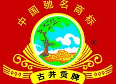 2016古井贡凭什么称雄安徽酒业?