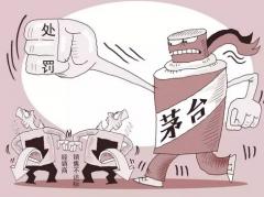 茅台重拳处罚经销商 掀起酒业终端服务新变革