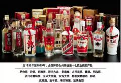 老酒品类大全 您收藏齐了吗?
