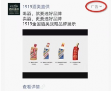 1919酒类直供有千金买骨的魄力吗?