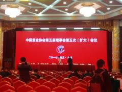中酒协第五次(扩大)会议召开:行业总体