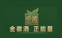 金徽酒否认收入造假 指媒体报道失实