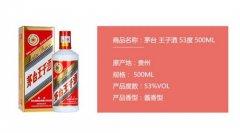 茅台王子酒测评:大厂嫡系,中档酱香酒的