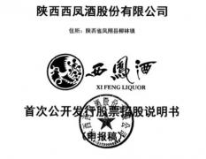 西凤最新招股书披露 四大名酒上市盛景将