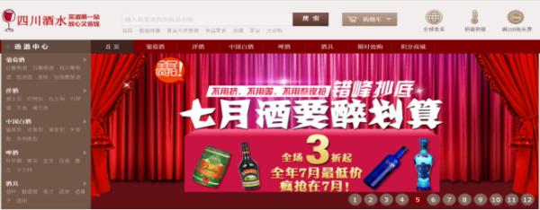 """四川酒水网 带你了解""""酒+互联网""""未来如何""""变"""""""