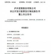 """7家公司认购泸州老窖股票 巨额存款纠纷已成""""定时炸弹"""""""