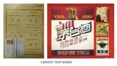 """麦当劳改名""""金拱门"""" 茅台历史上改名故"""