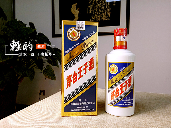 测评:色香味格均上乘,蓝标王子酒是百元价格带的酱香翘楚