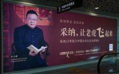 采纳千万级品牌广告投放 再创中国营销传