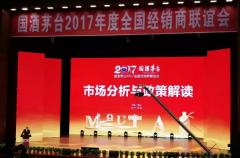 """茅台董事长袁仁国:提三点要求抓好""""新营"""