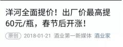 洋河股份突然否认提价消息 董事长王耀被