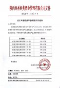 6月1日起 凤香经典年份酒全系零售价上调