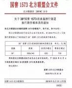 国窖1573北方市场6月1日再调价 上涨幅度