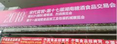 酱香势不可挡 宋代官窖冠名湖南糖酒会三